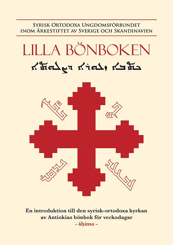 Lilla Bönboken framsida